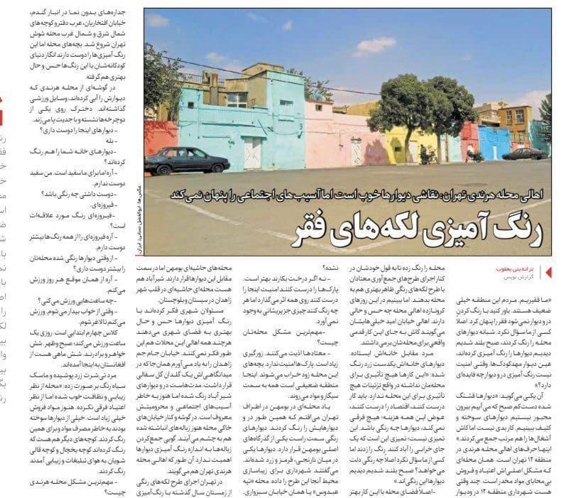 برنامه نقاشی ماشین های ایرانی