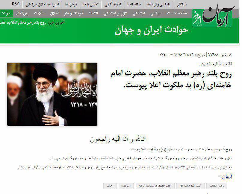 هک تارنماهای خبری در ایران