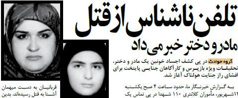 انگری بردز نمدی esmhaye dokhtar irani