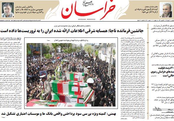 عکس / صفحه اول امروز روزنامه ها؛ 27 تیر؛ 18 جولای سايت امروز