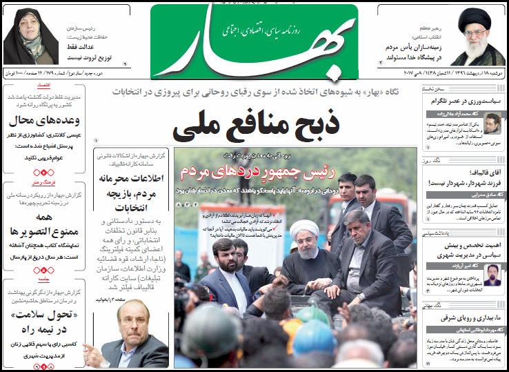 زمان واریز مستمری کمیته اسفند 95 عکس / صفحه اول امروز روزنامه ها. دوشنبه 18 اردیبهشت. 8 می